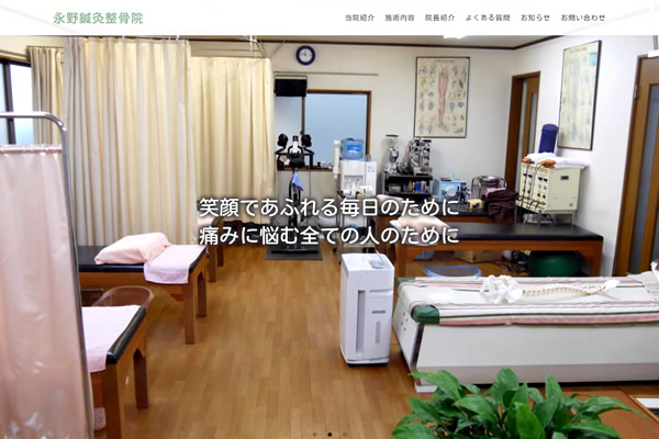 永野鍼灸整骨院・ホームページ公開